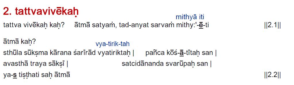 tattva bodha - verse 2