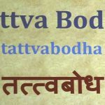 tattva-bodha-advaita-vedanta-upanishads-introduction